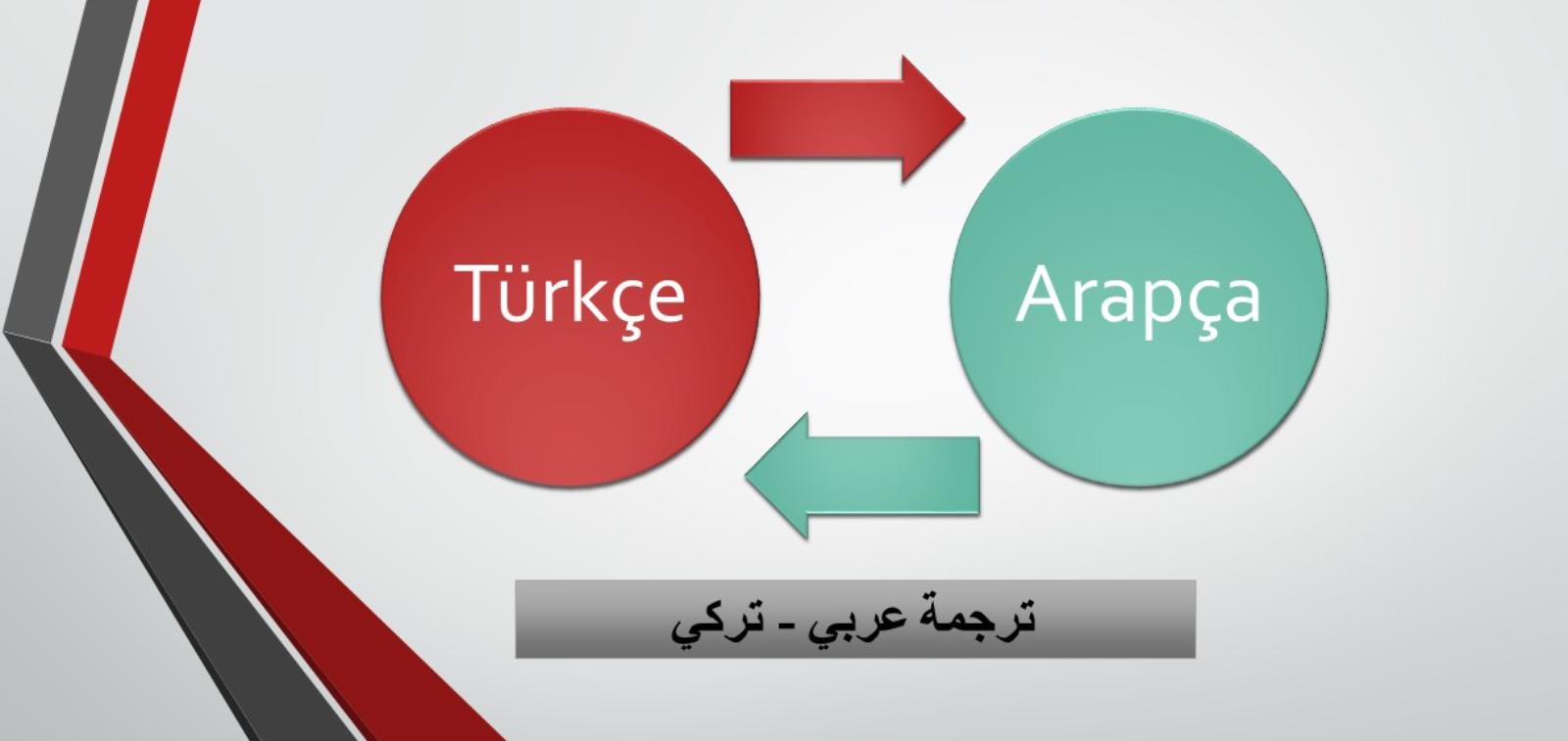 Profesyonel  Arapça -Türkeçe Çeviri